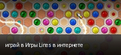 играй в Игры Lines в интернете