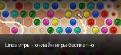 Lines игры - онлайн игры бесплатно
