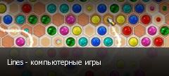 Lines - компьютерные игры