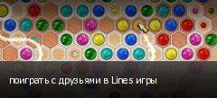 поиграть с друзьями в Lines игры