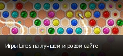 Игры Lines на лучшем игровом сайте