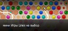 мини Игры Lines на выбор