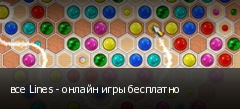 все Lines - онлайн игры бесплатно