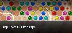 игры в сети Lines игры