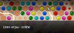 Lines игры - online