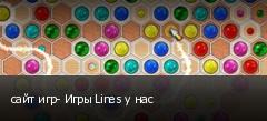 сайт игр- Игры Lines у нас