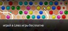 играй в Lines игры бесплатно