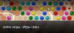 online игры - Игры Lines