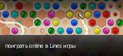 поиграть online в Lines игры