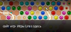 сайт игр- Игры Lines здесь