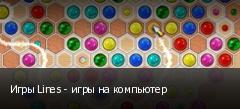 Игры Lines - игры на компьютер