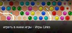 играть в мини игры - Игры Lines