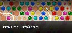 Игры Lines - играй online