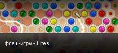 флеш-игры - Lines
