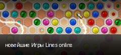 новейшие Игры Lines online