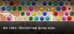 все Lines - бесплатные флэш игры