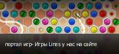 портал игр- Игры Lines у нас на сайте