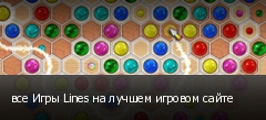 все Игры Lines на лучшем игровом сайте