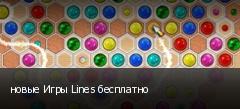 новые Игры Lines бесплатно