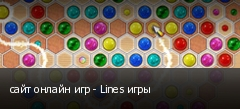 сайт онлайн игр - Lines игры