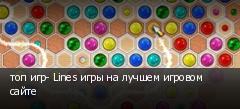 топ игр- Lines игры на лучшем игровом сайте