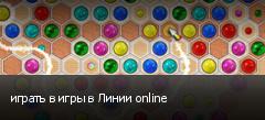 играть в игры в Линии online
