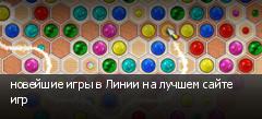 новейшие игры в Линии на лучшем сайте игр