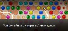Топ онлайн игр - игры в Линии здесь