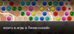 играть в игры в Линии онлайн