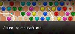 Линии - сайт онлайн игр