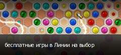 бесплатные игры в Линии на выбор