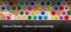 игры в Линии - игры на компьютер