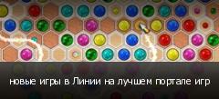 новые игры в Линии на лучшем портале игр