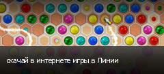 скачай в интернете игры в Линии