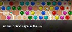 найди online игры в Линии