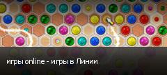 игры online - игры в Линии
