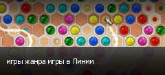 игры жанра игры в Линии