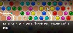каталог игр- игры в Линии на лучшем сайте игр