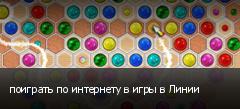 поиграть по интернету в игры в Линии