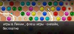 игры в Линии , флеш игры - онлайн, бесплатно