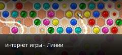 интернет игры - Линии
