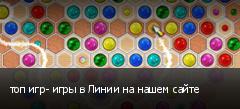 топ игр- игры в Линии на нашем сайте