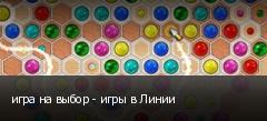 игра на выбор - игры в Линии