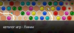 каталог игр - Линии