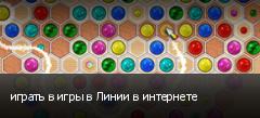 играть в игры в Линии в интернете