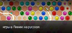 игры в Линии на русском