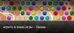 играть в мини игры - Линии