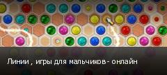 Линии , игры для мальчиков - онлайн
