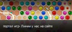портал игр- Линии у нас на сайте