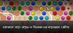 каталог игр- игры в Линии на игровом сайте